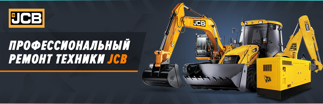 Техника JCB